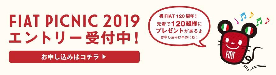 フィアット バースデーイベント FIAT PICNIC 2019