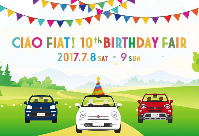 Ciao FIAT 10th Birthday 2017|10周年記念フィアットバースデー2017