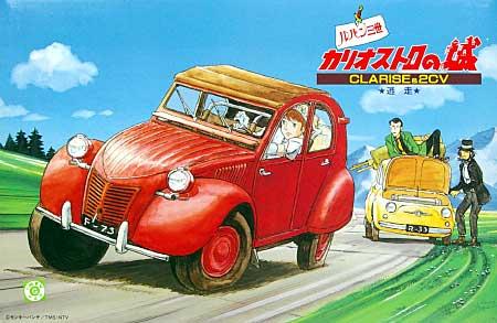 この、宮崎駿監督のカリオストロの城で、ルパンの愛車として広く知られるようになったクルマが、戦後のイタリア小市民のアシクルマだった『FIAT500(フィアット・