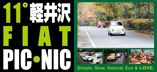 軽井沢フィアット ピクニック 第11回 FIAT PICNIC