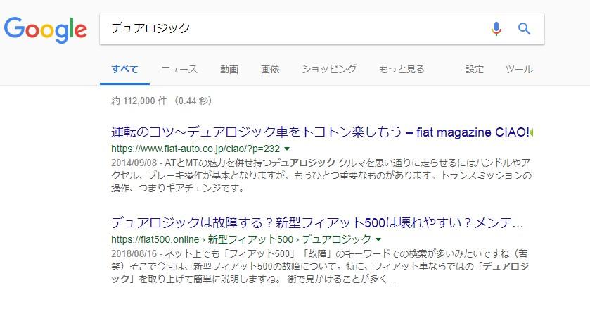 デュアロジック dualogic グーグル検索