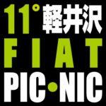 軽井沢フィアットピクニック 2018 第11回