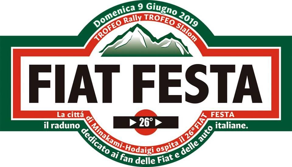 フィアット フェスタ FIAT FESTA 2019