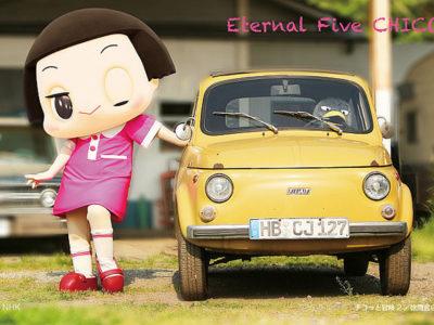 チコちゃん FIAT500