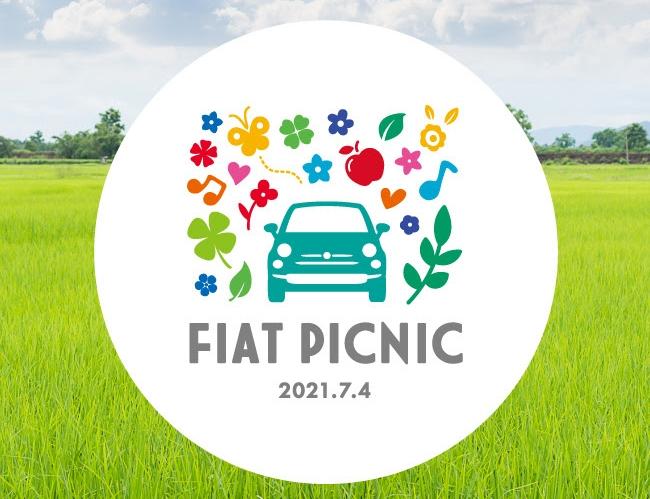 フィアットピクニック2021 FIAT PICNIC